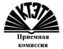 КТЭТ Приемная комиссия